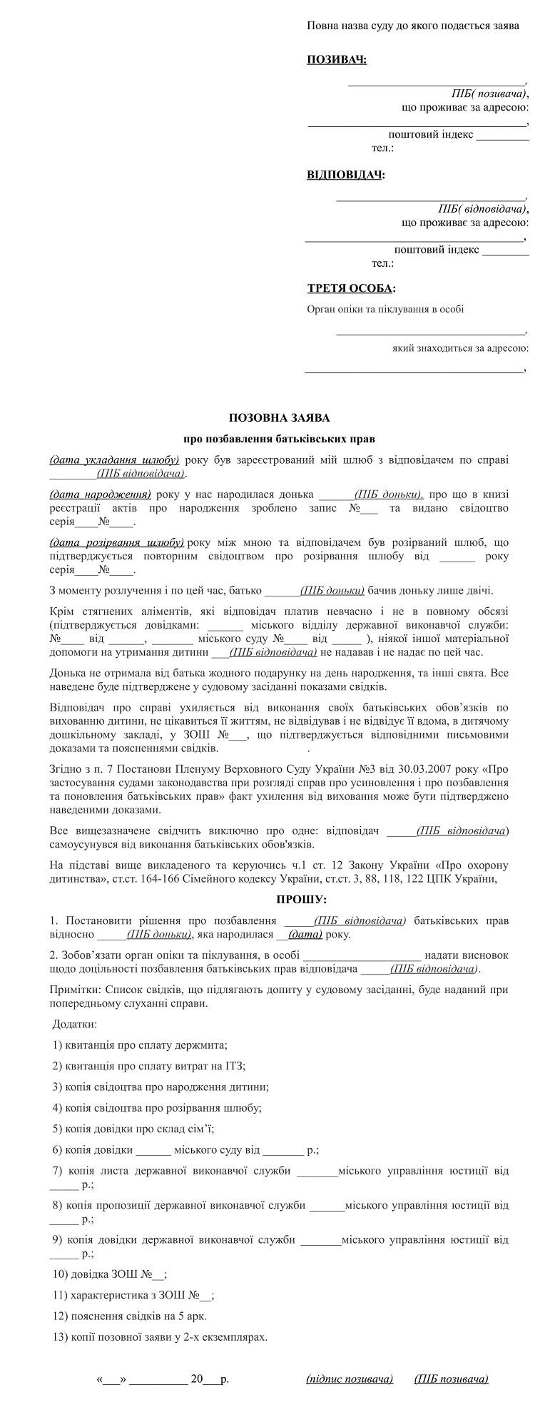Зразок позовної заяви про позбавлення батьківських прав до суду