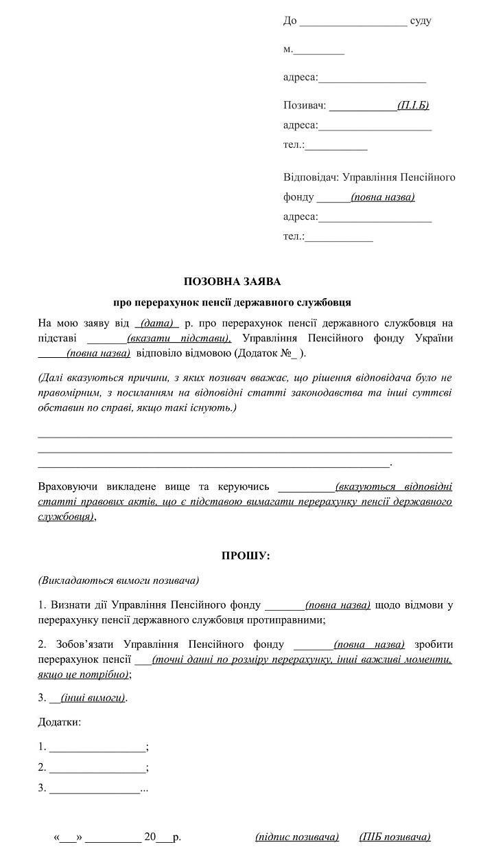 Зразок позовної заяви про перерахунок пенсії державного службовця
